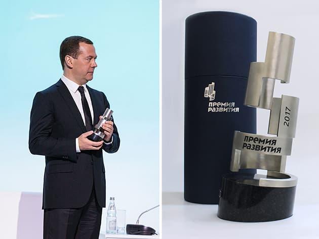"""Дмитрий Медведев вруает приз """"Премии развития - 2017"""""""