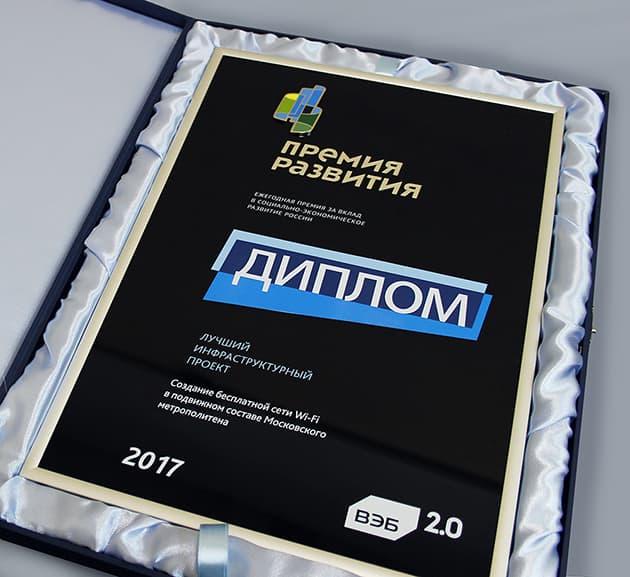 """Диплом """"Премии развития - 2017"""" (Art Stone)"""